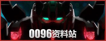 0096资料站