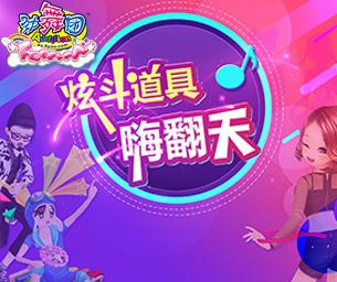 """《劲舞团》V12.2版本更新""""毕业狂欢季"""""""
