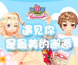 """《劲舞团》V12.3版本更新""""悠悠夏日情"""""""