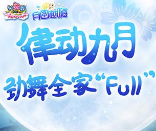 """《劲舞团》V12.4版本更新""""月圆越嗨"""""""