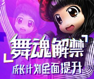 """《劲舞团》V12.6版本更新""""巅峰舞王"""""""