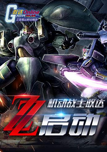 《机动战士敢达OL》全新版本专题