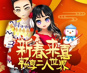 《劲舞团》V12.6.2新春版本今日开启