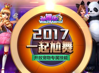 《劲舞团3》1月全新版本开放宠物专属技能