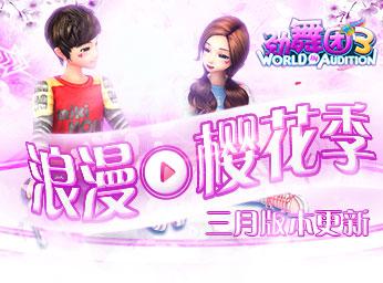 《劲舞团3》浪漫樱花季 3月版本更新