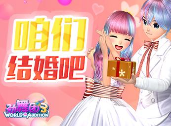 《劲舞团3》4月版本海量曲库更新