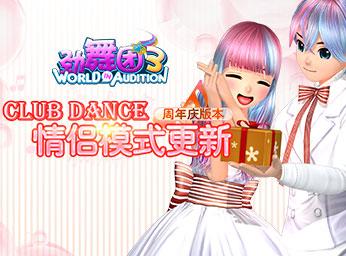 五月版本降臨 CLUB DANCE全新派對體驗