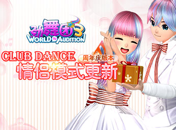 五月版本降临 CLUB DANCE全新派对体验
