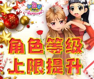 """《劲舞团》12月""""舞灵星动""""新版本上线"""