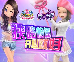 《劲舞团》8月版本正式上线