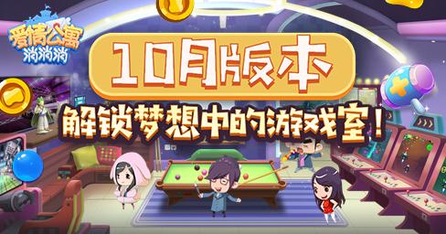 《爱情公寓消消消》10月解锁梦想中的游戏室!