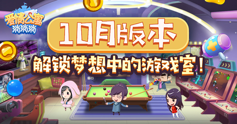 《愛情公寓消消消》10月解鎖夢想中的游戲室!