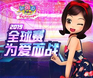 为爱而战 11月全球赛版本上线!